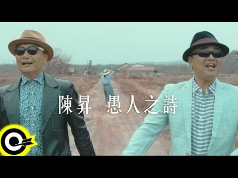 陳昇 Bobby Chen【愚人之詩】Official Music Video