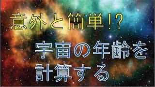 意外と簡単?!宇宙の年齢を計算してみる!!