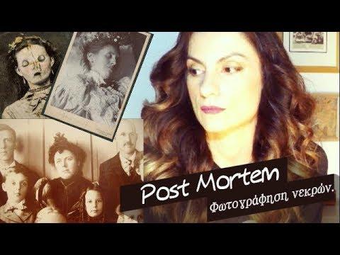 Post Mortem. Φωτογράφηση νεκρών.