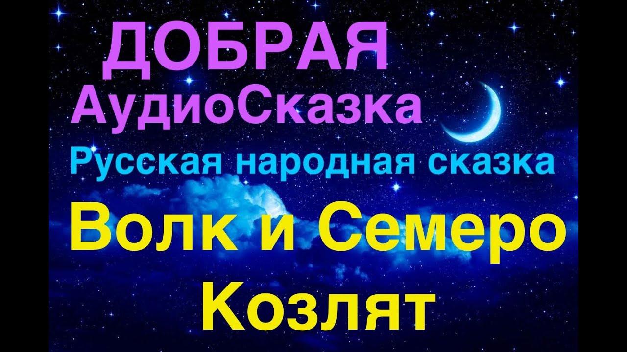 АудиоСказка ВОЛК И СЕМЕРО КОЗЛЯТ Лучшие Сказки на ночь ...