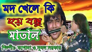 মদ খেলে কি বন্ধু হয় মাতাল | যশোদা সরকার ও সুবল সরকার // Mod khele ki bondhu hoy matal_Jashoda sarkar