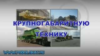 видео перевозка негабаритных и тяжеловесных грузов