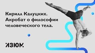 Кирилл Калуцких - рекордсмен Книги рекордов Гиннеса