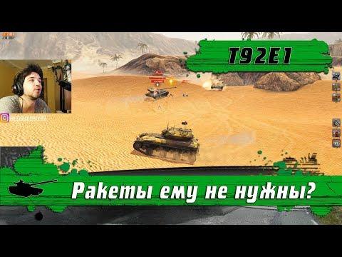WoT Blitz - ПТУР без лица и ракет ● Танк T92E1 наказал ПТ САУ за стоялово(WoTB)