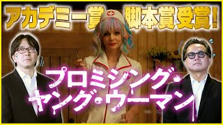 【そえまつ映画館】#30 「プロミシング・ヤング・ウーマン」を映画評論家の添野知生と松崎健夫が語る!
