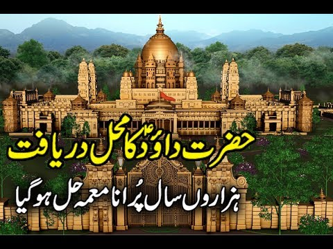 Kahani Hazrat Daud AS Ke Mahal Ki ( Story...