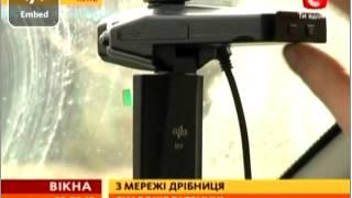 За брелок с камерой в тюрьму | СТБ 25.03.12(http://roadcontrol.org.ua/node/1439., 2012-04-22T20:55:48.000Z)