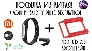 Посылка из Китая! Xiaomi mi band 1s Pulse Бесплатно! и кронштейн для SSD и HDD(купить кронштейн: http://goo.gl/sXGzX6 купить Mi Band 1S Pulse: http://goo.gl/KusYv0 Кэшбек сервис: https://letyshops.ru/soc/?r=168261 Что же такое..., 2016-03-30T06:33:15.000Z)