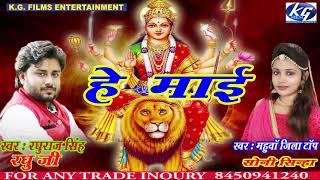 He Mai Singer Raghuraj Singh Raghu Ji KG Film Entertainment