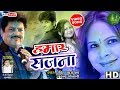 VIDEO SONG  - HAMAR HANTHWA ME DE DA  - Udit Narayan & Indu Sonali - Bhojpuri Song
