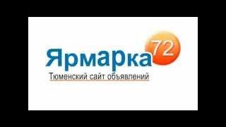Ярмарка72.ру-Тюменский сайт объявлений(, 2013-02-16T17:04:09.000Z)