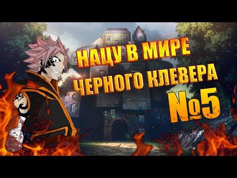 Альтернативный сюжет Нацу В мире черного клевера серия №5