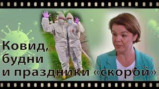"Ковид. Будни и праздники ""скорой""."