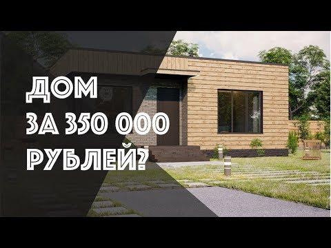 Дом за 350 000 рублей/миф или реальность?