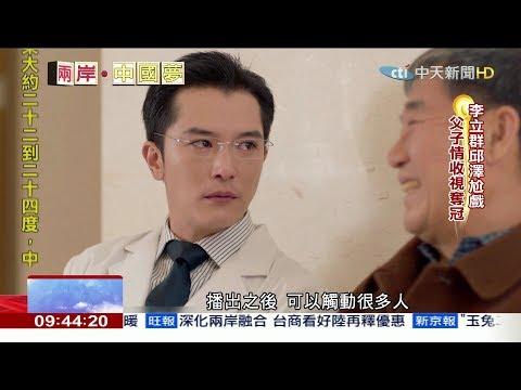 2019.01.13兩岸中國夢/「台味」陸劇 勇奪衛視「收視冠軍」