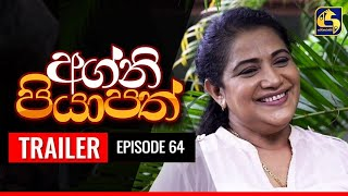 Agni Piyapath Episode 64 TRAILER|| අග්නි පියාපත්  ||  05th November 2020 Thumbnail