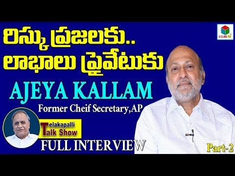 Ajeya Kallam IAS Retd Interview Part 2 | Ex Cheif Secretary Of AP | Telakapalli Talkshow | S Cube TV