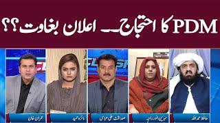 Clash with Imran Khan   GNN   19 JAN 2021