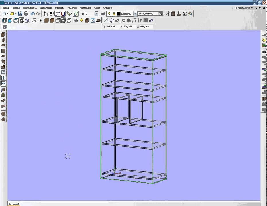 базис мебельщик 9 руководство пользователя - фото 4