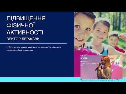 KHARKIV SPORT CITY: Презентация стратегии развития спорта в Украине 2020-2032