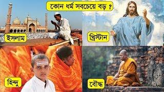 কোন ধর্মে কত লোক এবং কত শক্তিশালী    How many people are there in each religion    Trendz Now