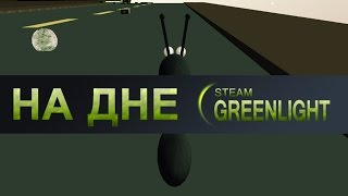 На дне Steam Greenlight