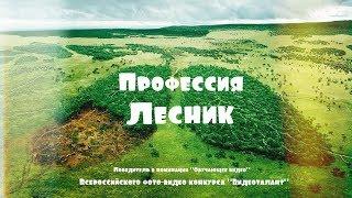 """Образовательный фильм: Профессия """"Лесник"""""""