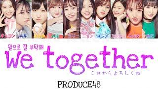 [プロデュース48]앞으로 잘 부탁해(これからよろしくね/We Together)【日本語字幕/かなるび/歌詞】 thumbnail