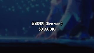 [3D AUDIO] EXO (엑소) - 유리어항 (One and Only) (live ver.)