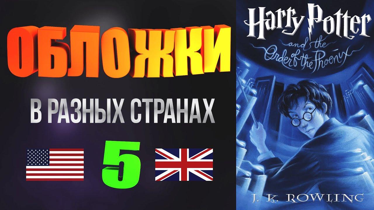 Гарри Поттер и Орден Феникса (Как выглядит обложка книги в ...