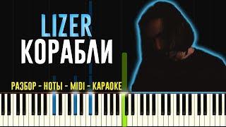 Lizer - Корабли | На Пианино - Караоке - Ноты