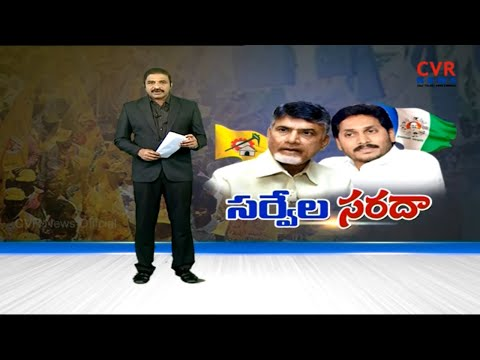 సర్వేల సరదా l AP CM Chandrababu Naidu Serious On National Media Over AP Election Survey l CVR NEWS
