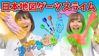 【SLIME】ダーツで当てた日本地図の材料だけでスライム作ってみた!Darts Slime Challenge
