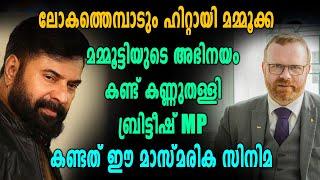 Mammoottyയുടെ അഭിനയം കണ്ട് ഞെട്ടി British MP | Pazhassi Raja | filmibeat Malayalam