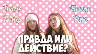 Правда Или Действие?//HelloPolly и TashaTale