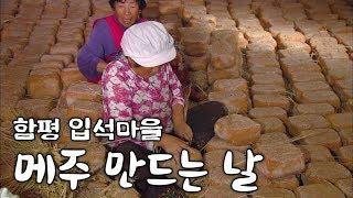 전통방식 메주 만드는 날 #함평 입석마을 #메주판매시작…