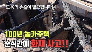 100년된 농가주택 화재사고로 폐가처럼ㅠㅠ 불탄 시골집…