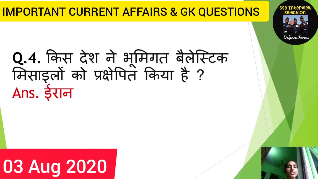 03 Aug 2020 :  Important Current rrent Affairs & GK Questions for All Competitive Exams