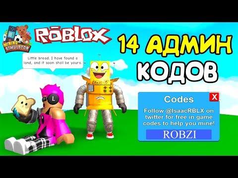 МАЙНИНГ СИМУЛЯТОР 14 НОВЫХ СЕКРЕТНЫХ АДМИН КОДА в Roblox Mining Simulator