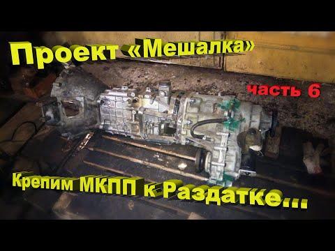 Ford Explorer IV – Проект «Мешалка». Часть 6 – Переходник с МКПП к РК!