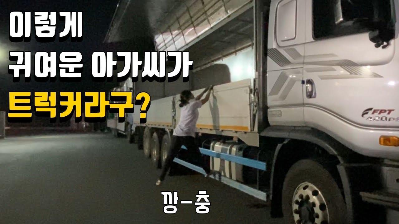 [귀여움주의] 버스부터 대형트럭까지, 27세 여성트럭커