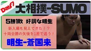 明生(22)[鹿児島県]-蒼国来(34)[中国] Meisei(22)[Kagoshima]-Sokokurai...