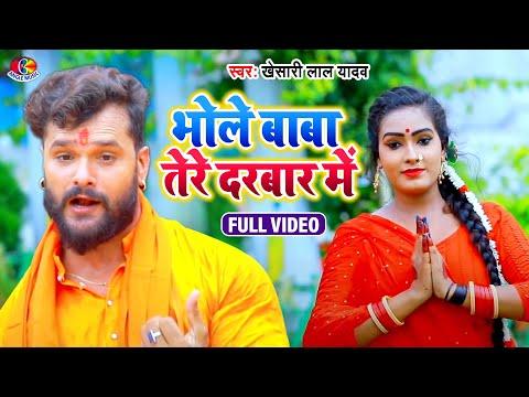 Bhole Baba Tere Darbar Mein | Deoghar Chali | Khesari Lal | Kanwar
