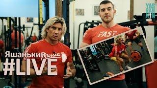 Яшанькин LIVE: Железный хват с Романом Пеньковским