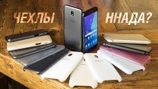 Чехлы для Galaxy J5 и J7 2017: обзор аксессуаров. Как защитить свой смартфон?(, 2017-08-30T12:37:15.000Z)