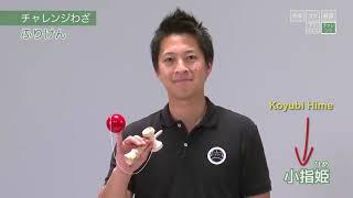 Động tác Furiken phần mở rộng | Đồ Chơi Thông Minh Nhật Bản