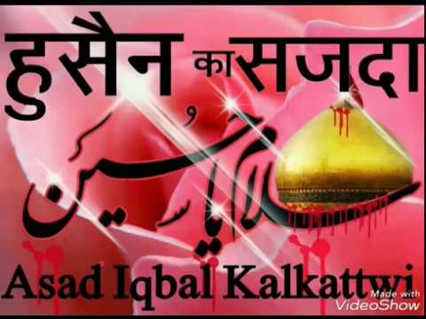 Asad Iqbal New Naat 2017 Hussain Ka Sajda