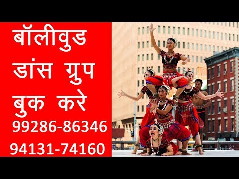 Bollywood  Dance Troup, LED Screen,  Sound, Artist Booking Contact 9928686340