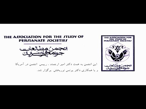 The Association for the Study of Persianate Societies by Haseli