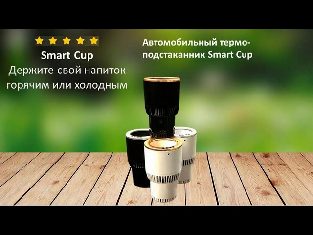 Автомобильный термо подстаканник Smart Cup. Цена. Отзывы.